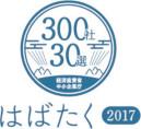 はばたく中小企業・小規模事業者300社2017認定